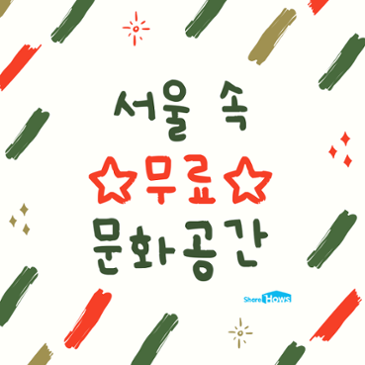 즐기자! 서울 속 무료 문화공간