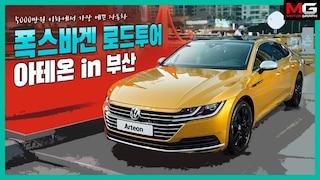 """폭스바겐 아테온으로 서울부산 왕복하기...""""예쁜데 기름도 적게 먹네"""""""