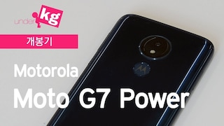 모토로라 살아 있다!!! 5000mAh 배터리 모토 G7 파워 개봉기 [4K]