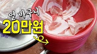 100그램 2만원. 대한민국에서 가장 비싼 냉동삼겹살 먹었습니다