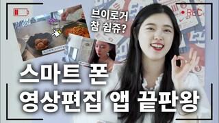 예쁜 자막 가능? 폰으로 브이로그 편집하는 고퀄앱! VLLO 리뷰! (안드로이드, 아이폰 모두 가능)