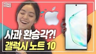 [인터뷰]갤럭시노트10 실물보니, 000이더라?!