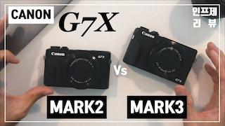 캐논 G7X Mark 3  브이로그 카메라 추천 | Mark 2 비교 리뷰 업그레이드 해야할까?