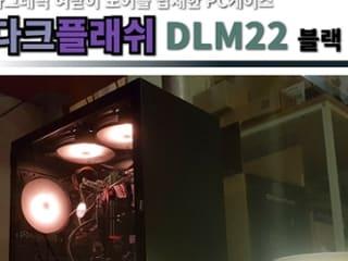 마그네틱 강화유리 전격탑재 PC케이스 다크플래쉬 DLM22 블랙 체험기