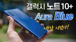삼성, 색감 약 빨았다? 갤럭시 노트10+ 블루 사용중. 실물 느낌요? | JOB썰많음 주의(feat. 고나고)