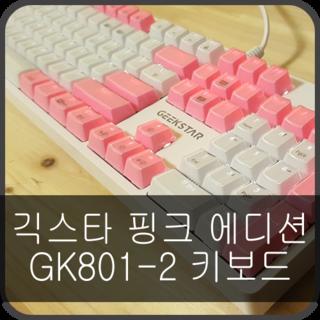 긱스타 GK801-2&GH600 핑크 싱글 패키지::GK801-2 키보드