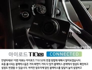 아이로드 블랙박스 (T10 S2) 제품기능 (와이파이연결 및 전용뷰어)