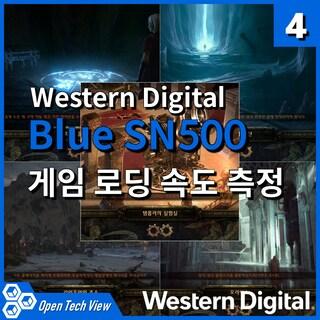 WD Blue SN500 게임 로딩 속도 비교 리뷰
