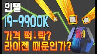 인텔 코어 i9-9900K 가격이 착해졌다고? 경쟁이 좋긴 좋네 [가격동향 영상]
