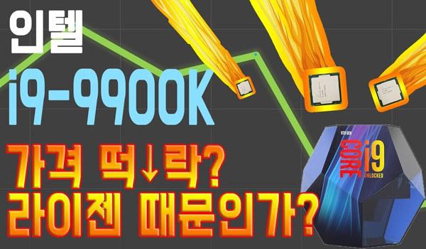 인텔 i9-9900K 가격이 착해짐!