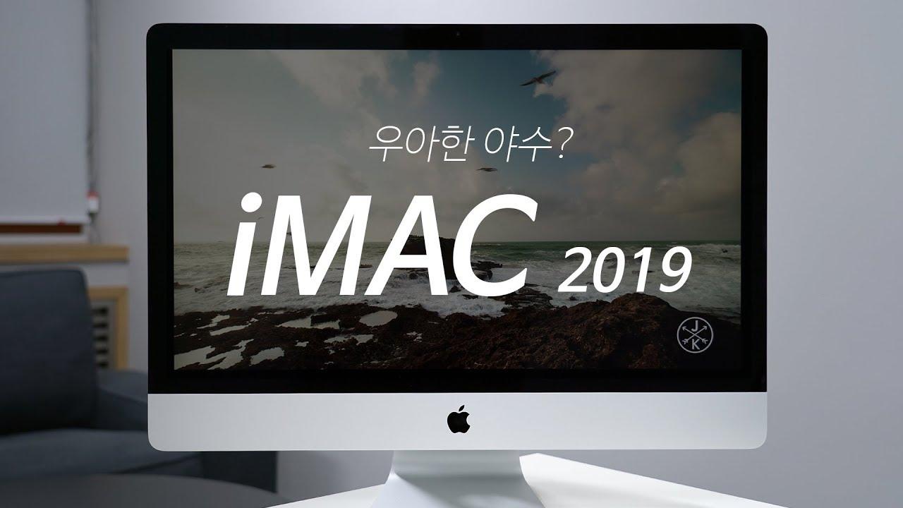 우아한야수? 애플 2019 아이맥 5K 가이드 [4K]
