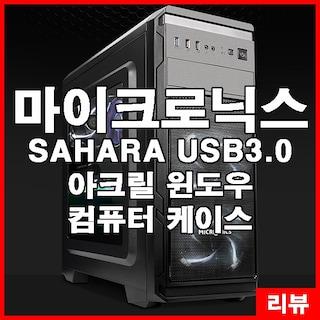 마이크로닉스 SAHARA USB3.0 아크릴 윈도우 케이스 리뷰