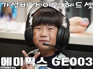 게이밍 헤드셋 에이픽스 GH003 추천 이유는 가성비!
