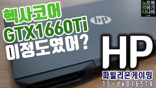 최강의 가성비 게이밍 노트북 / HP 파빌리온 게이밍 15-dk0165TX / 노트북 리뷰 [노리다]