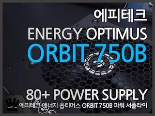 에피테크 에너지 옵티머스, 80+ 브론즈 등급의 ORBIT 750B 파워서플라이 리뷰~!
