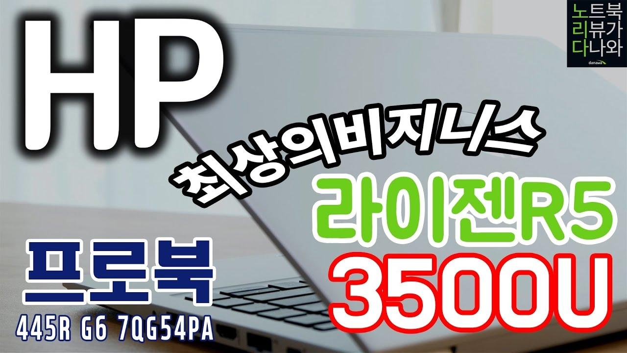 비지니스 최강자 / HP 프로북 445R G6 7QG54PA / 노트북 리뷰 [노리다]