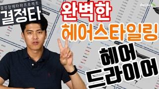 냉정과 열정사이, 가정용 헤어드라이어 골라드림 【결정타】