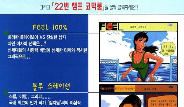 1998년 0세대 웹툰 모습은?