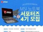 MSI코리아, 노트북 온라인 서포터즈 4기 모집