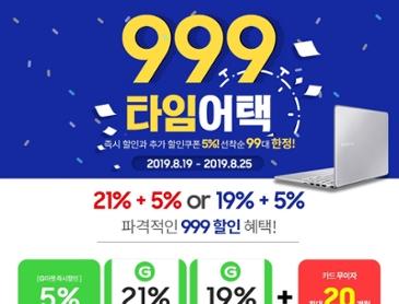 [최대 42만 할인!!] 삼성전자 노트북9 Always 인기모델 3종 지마켓 '999 타임어택' 파격 특가!!