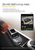 르노삼성차, 더 뉴 QM6 전용 '3D-HD 360° 스카이뷰 카메라' 출시