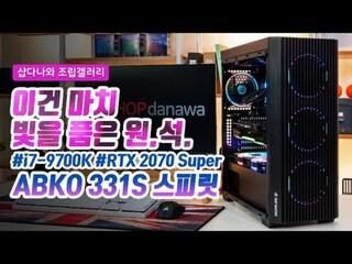 빛을 품은 원석 - ABKO 331S 스피릿