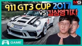 레이싱을 위한 포르쉐! Porsche 911 GT3 컵카로 라구나 달려보겠습니다
