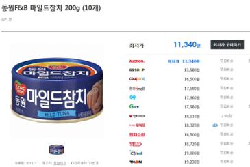 동원F&B 마일드참치 200g (10개) - 11,340원[무배]