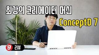 최강의 크리에이터 머신. 에이서 컨셉D(ConceptD) 7 리뷰. (AD)