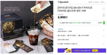 [G마켓]하이드로더치 10+10+7 하이드로 더치커피 콜드브루 원두 커피 (3,900원/무료배송)
