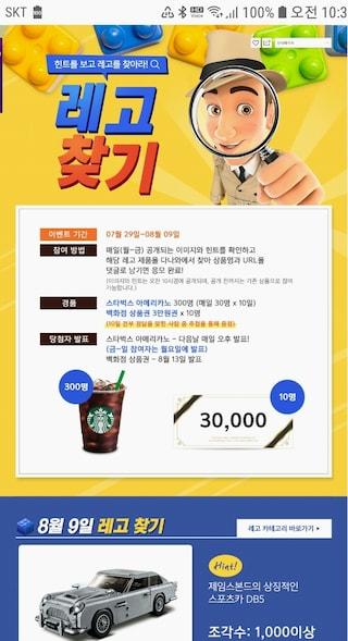 레고 찾기 이벤트 스타벅스 아이스 카페 ( 수령 인증 )