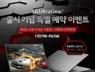 [런칭이벤트!] LG울트라기어 17U790-PA76K / 가성비 게이빙노트북 / 17인치 울트라기어 런칭대박 이벤트!
