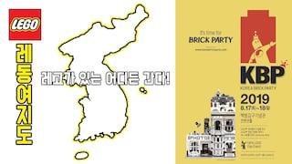 [레동여지도] 제1회 KBP 코리아 브릭 파티에 다녀왔습니다.(Korea Brick Party 레고 전시회 현장 스케치)  레고매니아_LEGO Mania