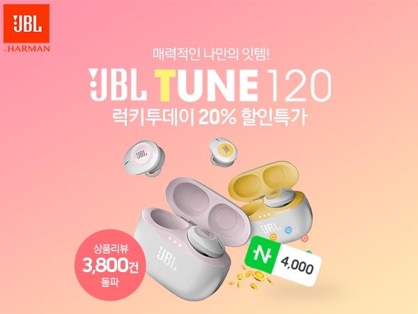 [20% 할인 / 상품평 3,800건 돌파] JBL TUNE120 완전 무선이어폰 특가