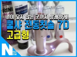 쿨샤 자동칫솔 7D 고급형으로 보이지 않는 곳까지 깨끗하고 상쾌하게!