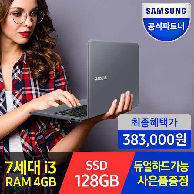 [11번가 신학기 특별가 38만원] 삼성노트북3 NT340XAZ-AD3A 할인+SSD128GB 교체이벤트!!