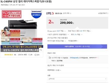 [11번가] 삼성 SL-C483FW 레이저 복합기246,600원