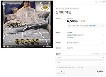 벌레잡는 신기패 2개입 6,500원+무배!