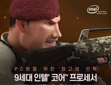 인텔 9세대 CPU 구매 이벤트 광고 하네요