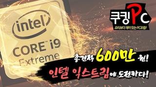 [쿠킹PC 라이브] 총견적 600만 원! 인텔 익스트림에 도전하다!