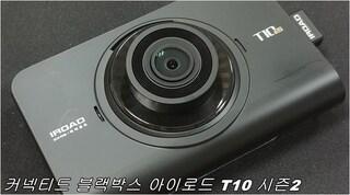 커넥티드 블랙박스 아이로드 T10 시즌2 주행 영상 2