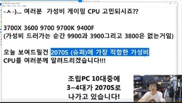 2070S에 맞는 가성비 CPU