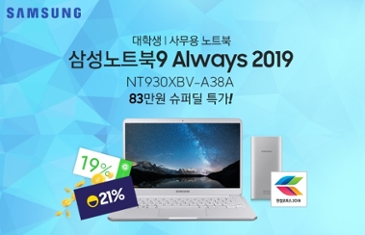 [20만원 추가할인] 휴대성과 성능 겸비! 삼성노트북9 Always NT930XBV-A38A 지마켓 슈퍼딜 진행