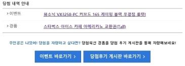 [당첨 인증] 뷰소닉 VX3258-PC 커브드 165 게이밍 블랙 무결점 룰렛!