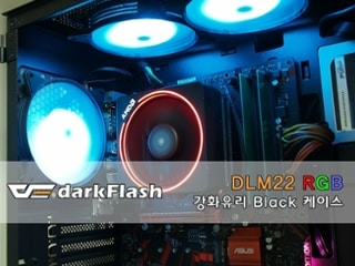 신개념 오픈 도어방식의 다크플래쉬 DLM22 강화유리 RGB 케이스 필드테스트