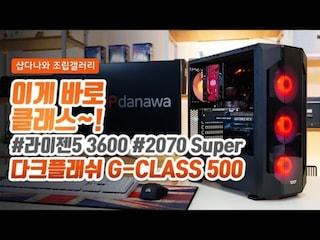 이게 바로 클래스 - DarkFlash G-Class 500