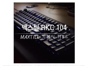 맥스틸 RKC 104 체험후기, 레오폴드 FC 750R과 비교