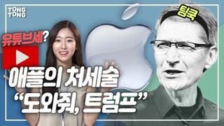 """애플, 한국에서 '몸낮추고' 트럼프엔 """"삼성 때문에"""""""