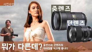 [사진수업] 동일한 50mm 화각인 경우 줌렌즈와 단렌즈, 어떻게 그리고 무엇이 다른지 직접 촬영해서 비교해 봅니다.