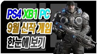 PS4, XB1, PC(스팀) 9월 신작 게임 한눈에 보기 [집마]